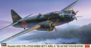 HASEGAWA 02263 Mitsubishi G4M2A TYPE 1 ATTACK BOMBER (BETTY) MODEL 24 'THE FIGHT OVER PHILIPPINES'